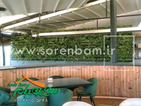 دیوار سبز رستوران رپیتون