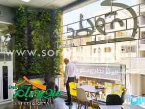 دیوار سبز رستوران عطاویچ