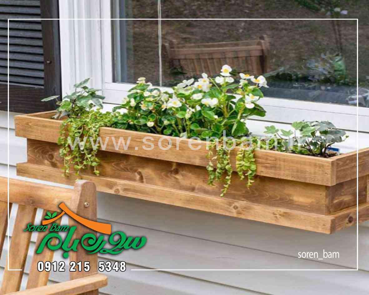 فلاور باکس های چوبی و یا گلدان ها