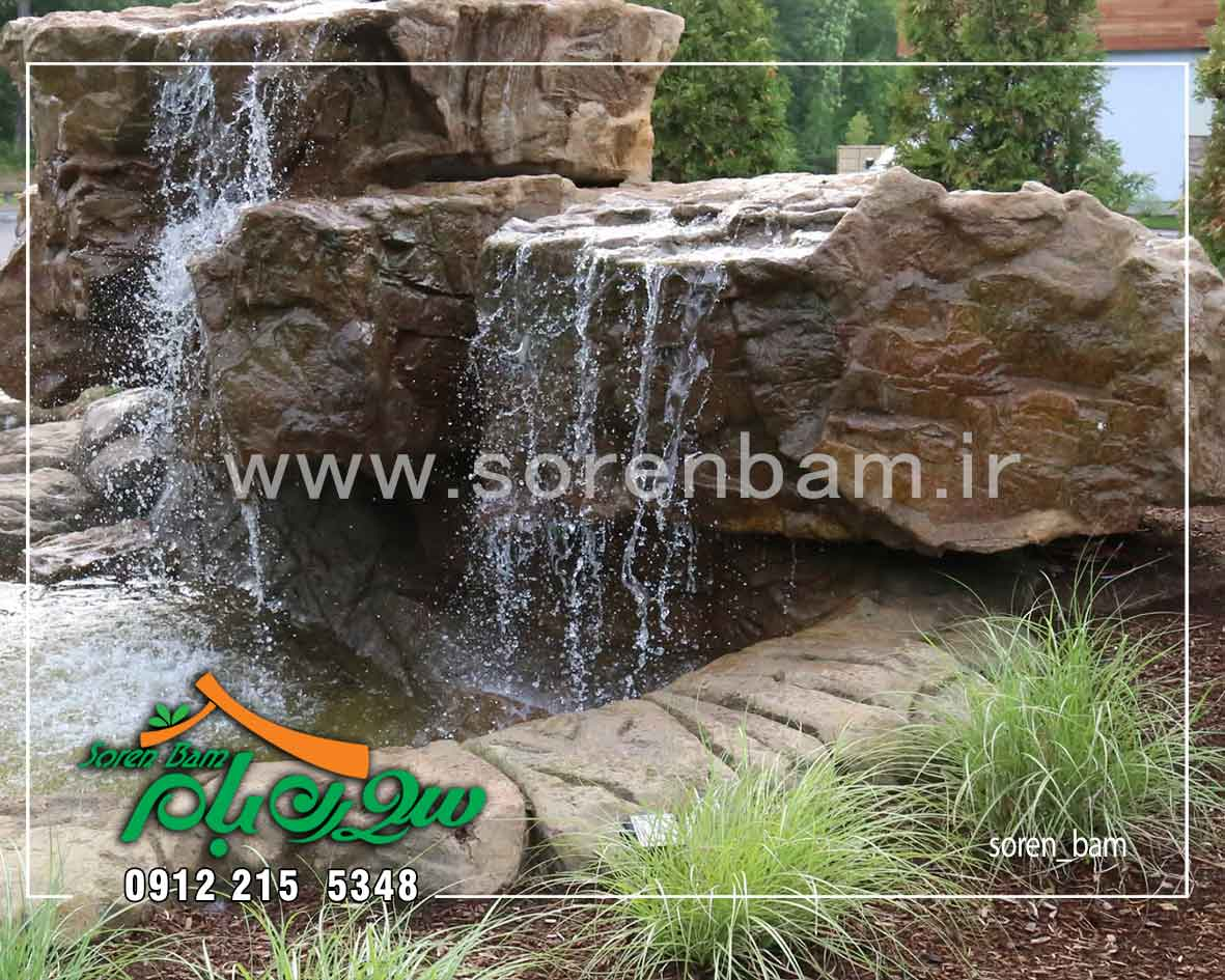 آبشار و برکه مصنوعی
