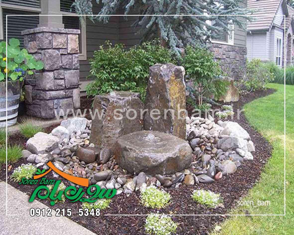 ساخت آبنما با قلوه سنگ های طبیعی
